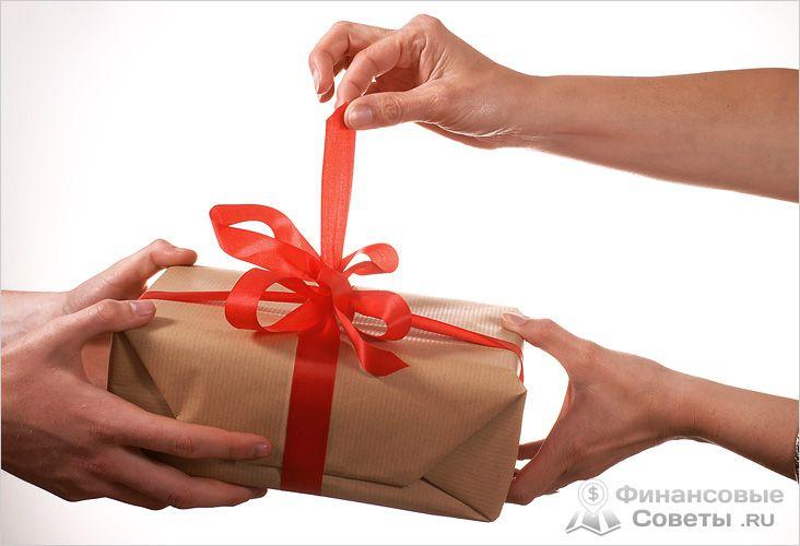 Дарение — полностью безвозмездная сделка