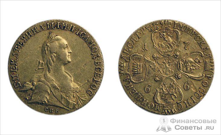 Десять рублей времени Екатерины Второй