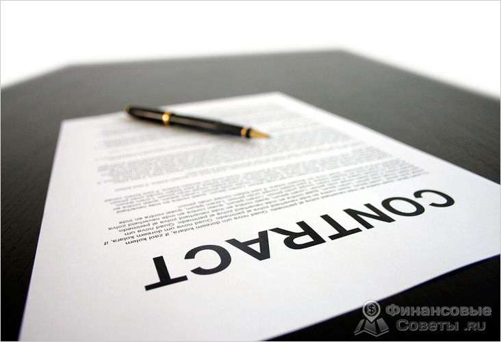 Изучайте условия договора