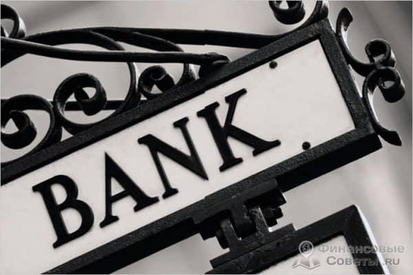 Как сделать вклад в иностранном банке