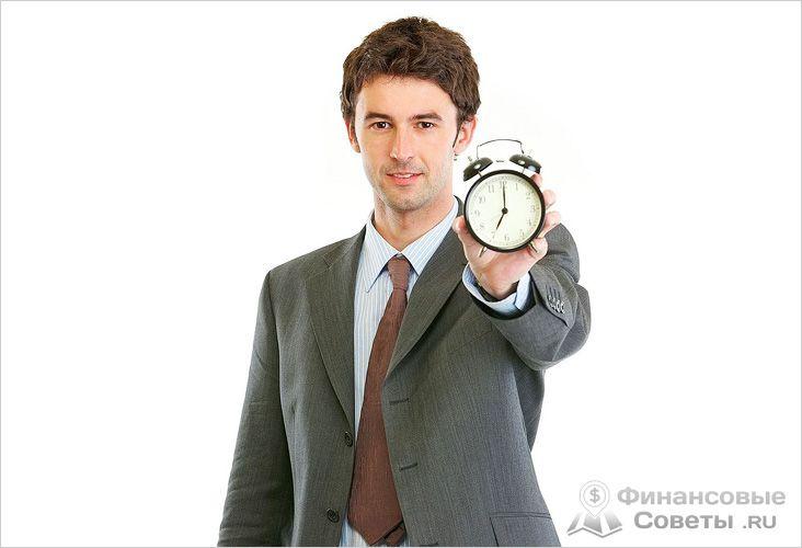 Не опаздывайте в первый рабочий день