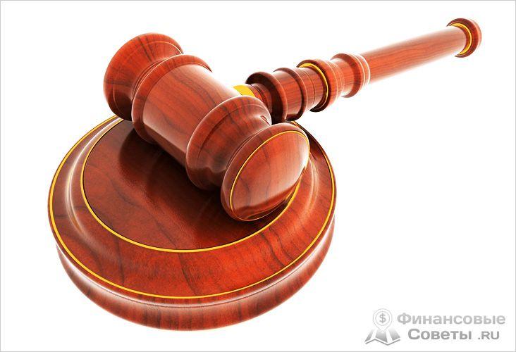 Обращаемся в суд