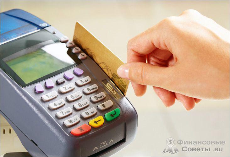Пользуйтесь кредитной картой только в случае крайней необходимости