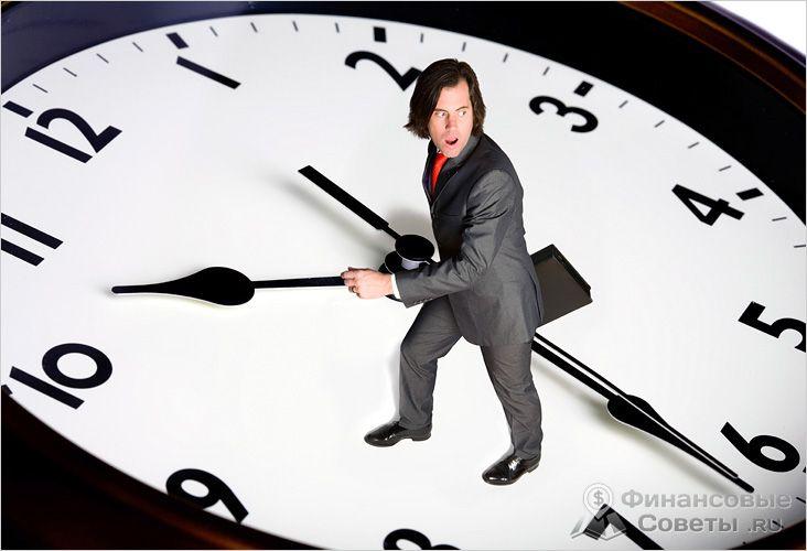 Рассчитывайте свое время