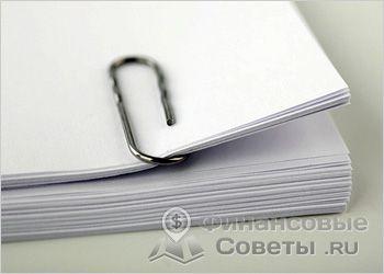 Справки и документы, необходимые для регистрации