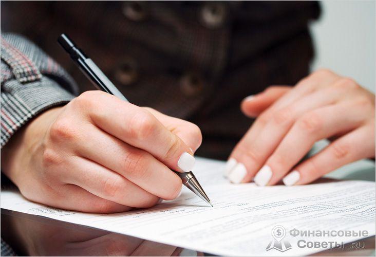 Внимательно изучите договор перед подписанием