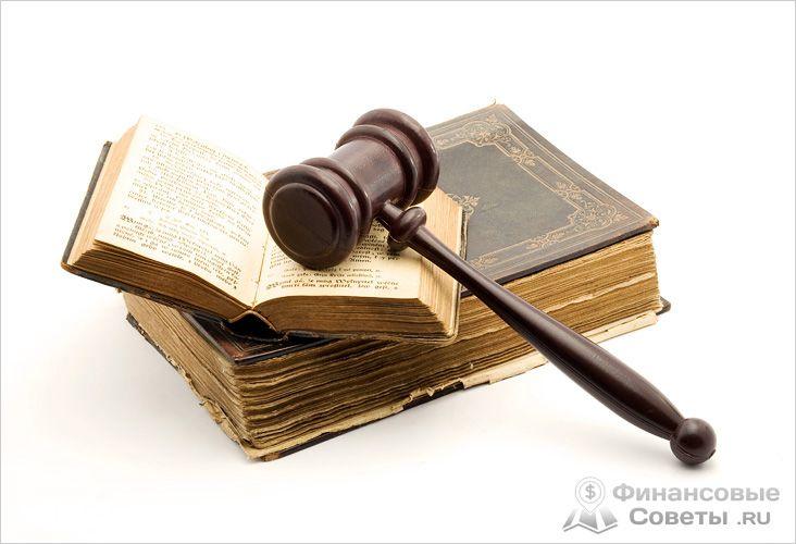 Законодательные ограничения